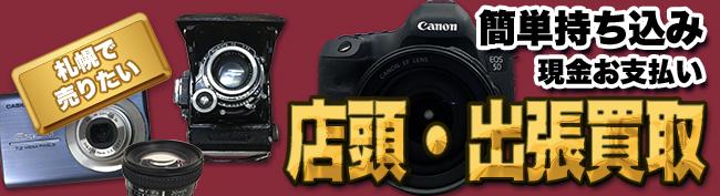 札幌カメラ高価買取