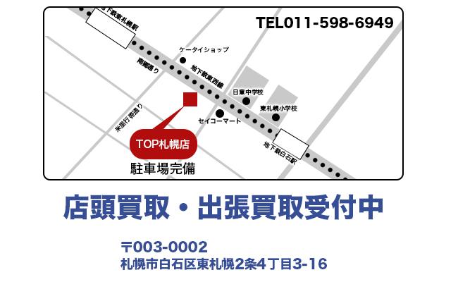 札幌カメラ買取TOP