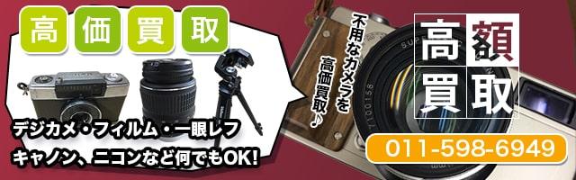札幌カメラ買取